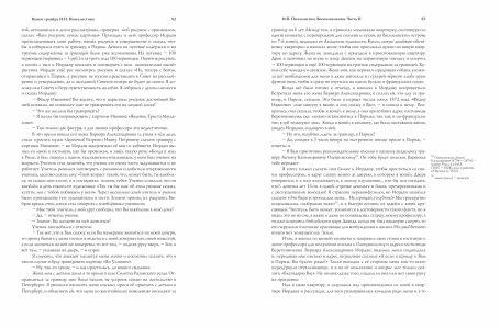 Книга гравёра Пожалостина42