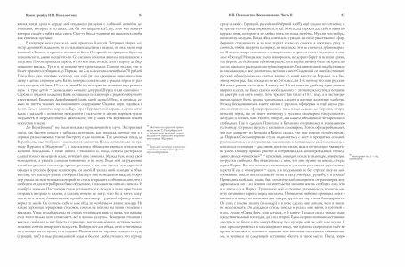 Книга гравёра Пожалостина43