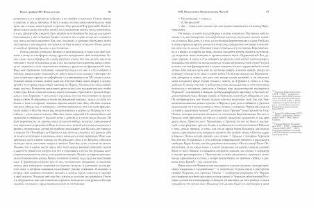 Книга гравёра Пожалостина44