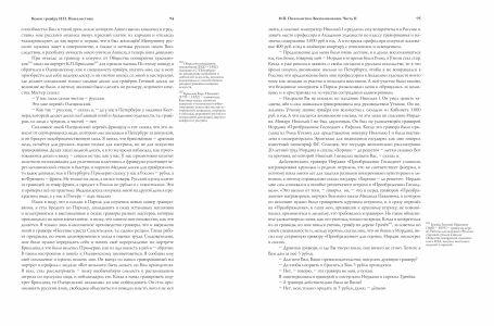 Книга гравёра Пожалостина48