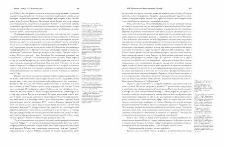 Книга гравёра Пожалостина51