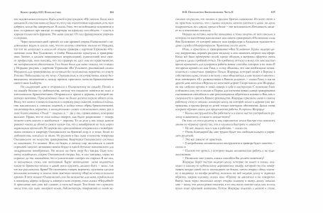 Книга гравёра Пожалостина53