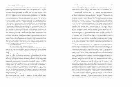 Книга гравёра Пожалостина54