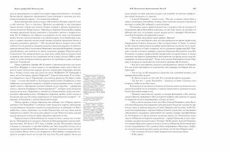 Книга гравёра Пожалостина55