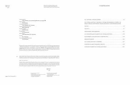 Книга гравёра Пожалостина6