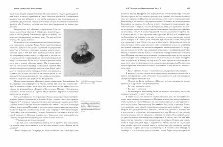 Книга гравёра Пожалостина63