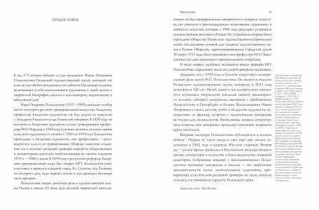 Книга гравёра Пожалостина7