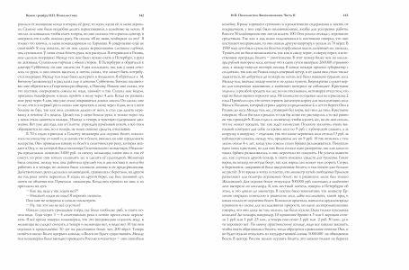 Книга гравёра Пожалостина72