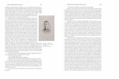 Книга гравёра Пожалостина73