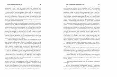 Книга гравёра Пожалостина74