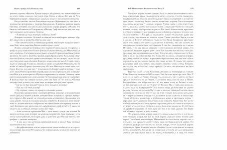 Книга гравёра Пожалостина75