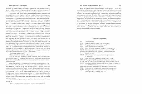 Книга гравёра Пожалостина76