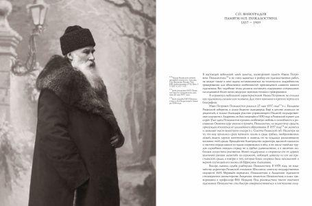 Книга гравёра Пожалостина78