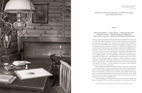 Книга гравёра Пожалостина8