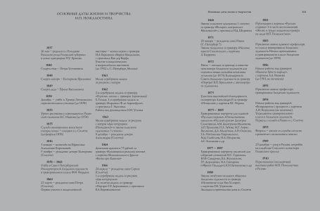 Книга гравёра Пожалостина81
