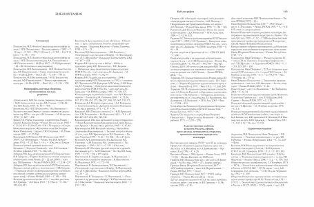 Книга гравёра Пожалостина82