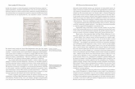 Книга гравёра Пожалостина9