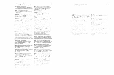 Книга гравёра Пожалостина99
