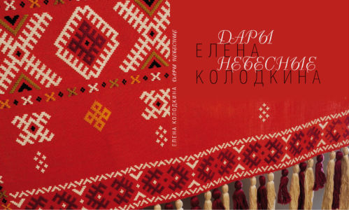 Елена Колодкина